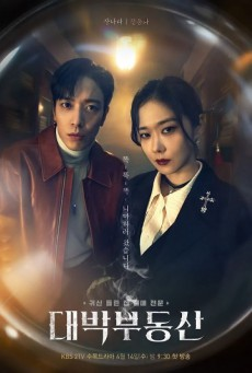 Sell Your Haunted House (2021) ซับไทย Ep 1-32 (จบ)