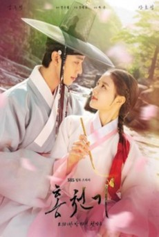 Lovers of the Red Sky (2021) ซับไทย Ep 1-15